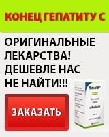 лекарства от гепатита