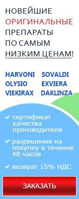 Harvoni, Sovaldi, Exviera, Viekirax