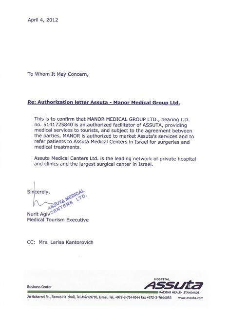 Authorization letter Assuta