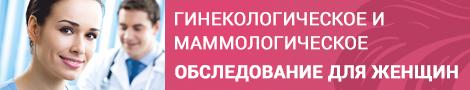 Гинекологическое и маммологическое обследование для женщин