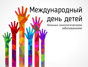 Международный день детей больных онкологическими заболеваниями