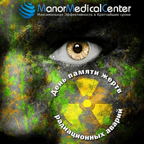 День памяти жертв радиационных аварий