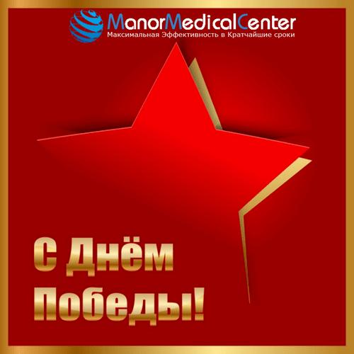 """Открытка """"С Днём Победы!"""""""
