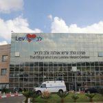 Отделение кардиологии, клиника Шиба, Израиль