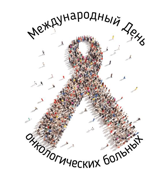 Международный день онкологических больных