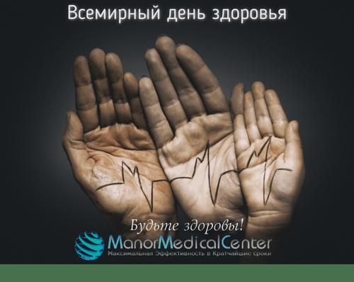 Всемирный день здоровья, лого