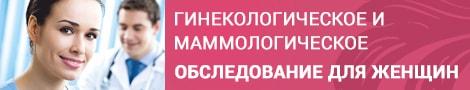 Гинекологическое и маммологическое обследование