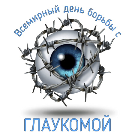 Всемирный день борьбы с глаукомой