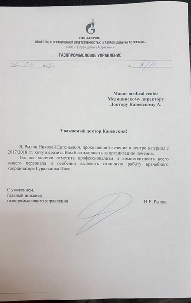 Отзыв Николая Рылова